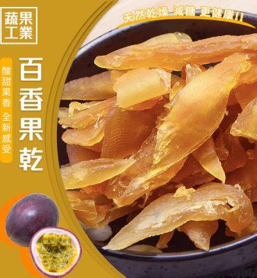 蔬果工業 黃金百香果乾