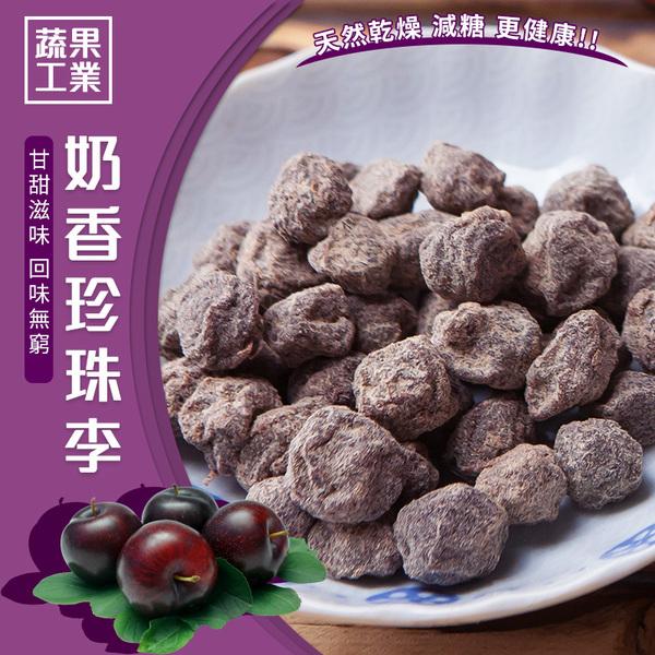 蔬果工業 奶香珍珠李