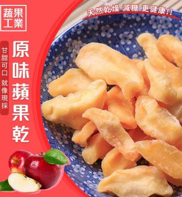 蔬果工業 蘋果乾