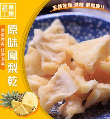 蔬果工業 鳳梨乾