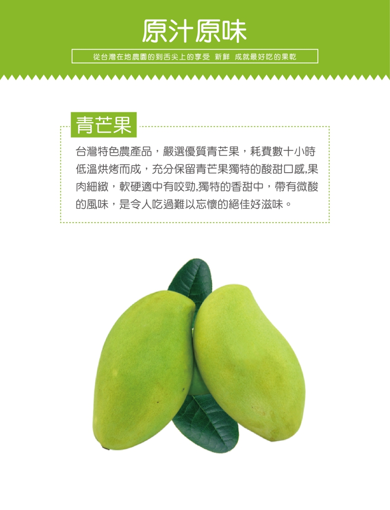 蔬果工業 烘培芒果青